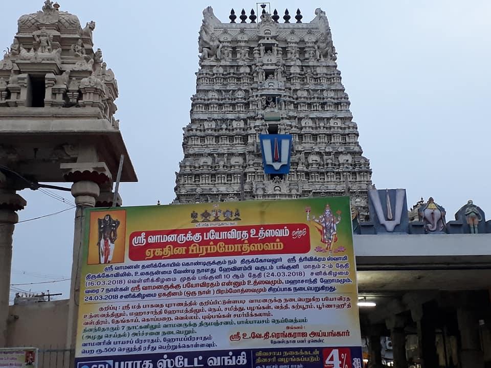 Tirukoilur Perumal Temple